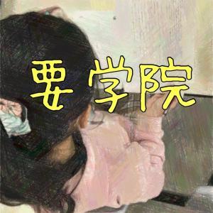 令和3年度(2021年度)入試 愛知県私立中学校出願者数 1/15