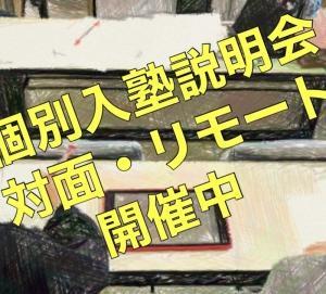 令和3年度(2021年度)入試 愛知県私立中学校出願者数 1/22