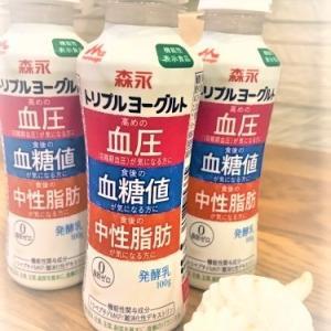 【健活-ケンカツ-】人間ドック結果はいかに???森永トリプルヨーグルトを飲み始めて2週間☆