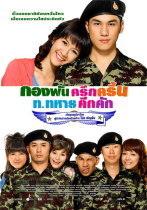 軍隊は楽し、タイの徴兵制度をコメディー化「ロイアル・タイ・アーミー(ジョリー・レンジャース)」
