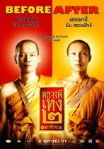 元不良の僧侶が、ランボーやチェ・ゲバラなどの巨大な悪に立ち向かう「ホリー・マン 2」
