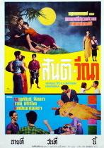 【無料映画】タイ初の35mmカラー長編劇映画「サンティとウィーナー」