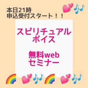 【申込開始】スピリチュアルボイス無料webセミナー