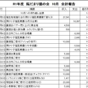 令和元年 10月 会計報告