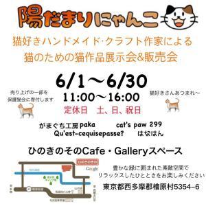 陽だまりにゃんこ・ハンドメイド作家展示会&販売会のお知らせ!