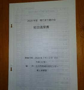 R2年 7月  活動報告