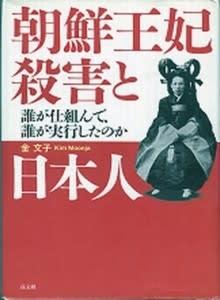 閔妃惨殺/王宮乱入の暴漢外交