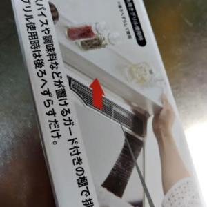ニトリでグリル排気口カバーを買いました