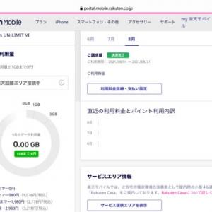 楽天モバイル6、7、8月の請求0円