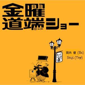 明日11/15はStreet Life♫ Live on Namba street.