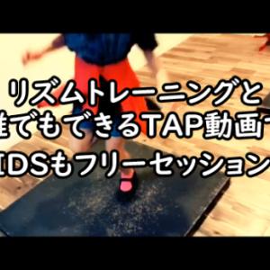 KIDSセッション動画アップしました♬