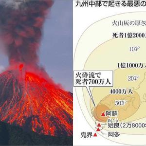 """死者1億人】富士山大噴火をはるかに超える""""破局的噴火""""が恐ろしすぎる"""