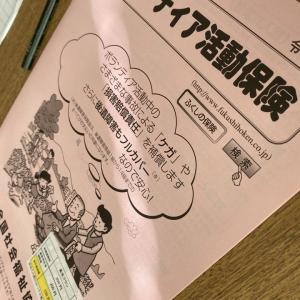 美祢市社会福祉協議会へボランティア保険