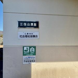 下関市三豊公民館講座ありがたい