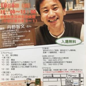山口県認知症カフェサミット丹野智文さん講演