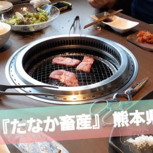 たなか畜産 益城店 in熊本県