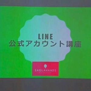 【募集開始】LINE @移行をしましょう