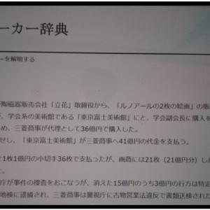 【ルノアール絵画疑惑】三菱商事は警視庁に古物営業法違反で書類送検された。