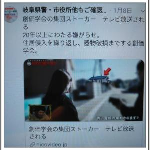 【重要】日本人が知るべき情報【集団ストーカー犯罪】