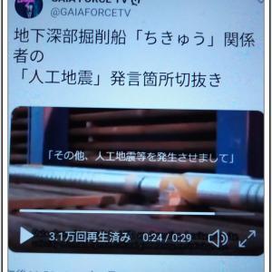 【人工地震】は世界で常識!?(・o・)