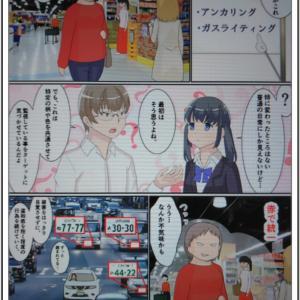 【集団ストーカー犯罪周知漫画】集団ストーカー周知倶楽部