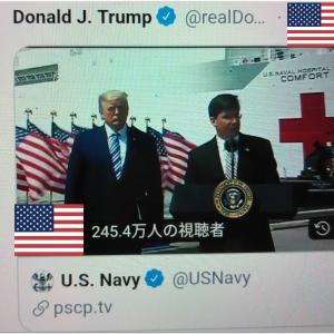 【団結力で勝つ!!】海軍病院船USNSコンフォートPresident Trump Delivers Remarks at Naval Station Norfolk Send Off for USNS Comfort