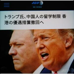 知的財産を盗む中国からアメリカを守る トランプ大統領 President Trump Holds a News Conference