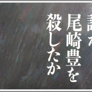 「誰が尾崎豊を殺したか」彼を利用しようとする人々The Mysterious Death of  Yutaka Ozaki.