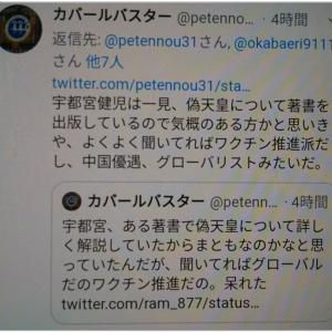 中国共産党=宇都宮健児 関係が深いという情報がありました。 東京都知事選
