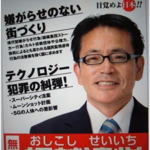 【大注目】押越清悦 「5G反対!!」集団ストーカー犯罪撲滅!! 東京都知事選