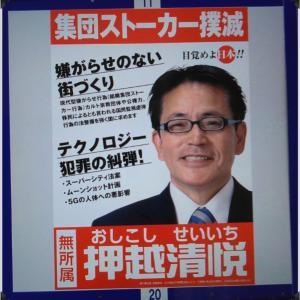 【押越清悦】集団ストーカー犯罪撲滅!! 「目覚めよ日本党」東京都知事選挙2020