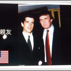 【大親友の2人】JFK JR Returns Episode 1「トランプ大統領& ジョン・F・ケネディJr 氏」#JFKJRRETURN