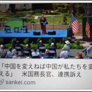 スパイ行為 知的財産の盗難の拠点 中国領事館を閉鎖 Pompeo Delivers a Speech at the Richard Nixon Presidential Library