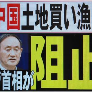 菅政権 中国による日本の土地買い漁り阻止