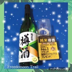 菊正宗 純米樽酒  Good Japanese Sake 料理に合う日本酒