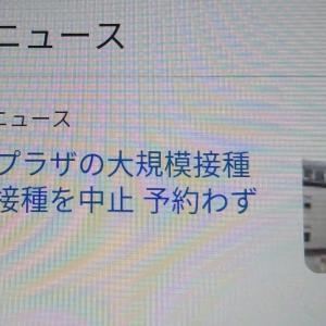 広島サンプラザの大規模接種 今週末の接種を中止 予約わずか3人