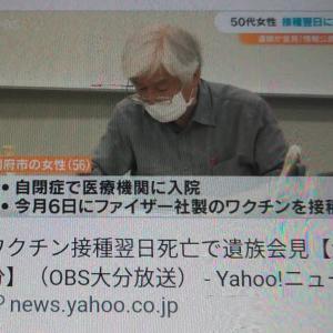 ワクチン接種翌日死亡で遺族会見 Yahoo News 「OBS大分放送」
