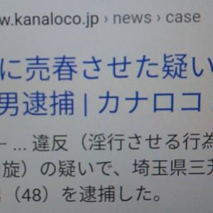 15歳少女に売春させた疑い 音楽事務所代表の男を逮捕 神奈川新聞 カナロコ