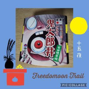【ゲゲゲの鬼太郎丼】鳥取県のお弁当♪株式会社アベ鳥取堂