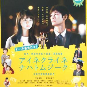 「アイネクライネ ナハトムジーク」伊坂幸太郎さんの小説を映画化 仙台の街を舞台に10年の時を越えてつながる出会いの物語。