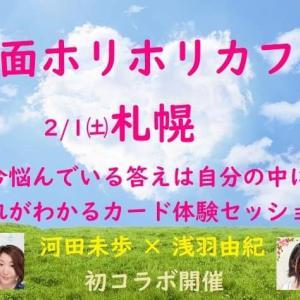 内面ホリホリカフェ@札幌 浅羽由紀ちゃんとコラボで開催しま~す。