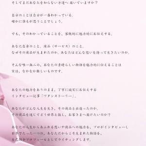 あなたの魅力を伝えるインタビュー記事・ワタシストーリー