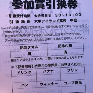 六甲シティマラソン10kは目標達成(*^^*)