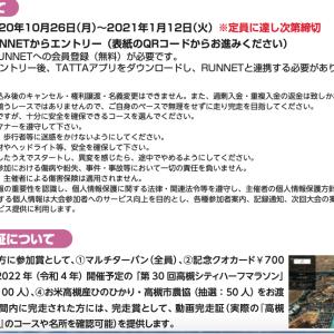 またまたオンラインマラソンエントリー(*^^*)