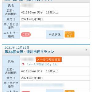 【決着】奈良マラソン VS 淀川市民マラソン