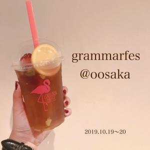 【レポ】10/19.20 grammarfesでスタイルしてきましたー!