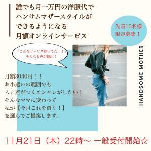 いよいよ18日(月)〜先行受付開始!