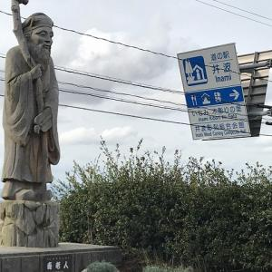 「道の駅井波」で運用してきました。