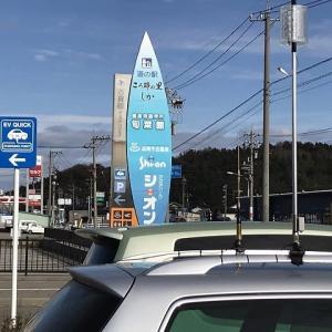 石川県羽咋郡志賀町で移動運用をしてきました。