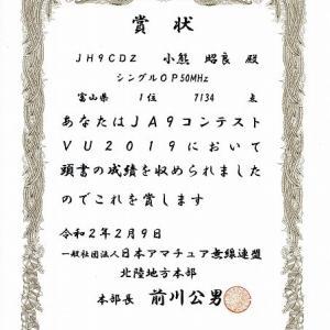 JA9コンテストの賞状が届きました。